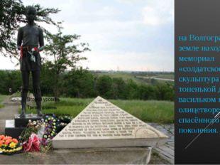 на Волгоградской земле находится мемориал «солдатское поле». скульптура тонен