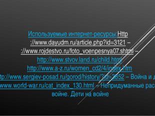 Используемые интернет-ресурсы: Http://www.dayudm.ru/article.php?id=3121–://w