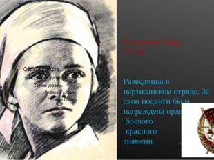 Богданова Надя, 12 лет. Разведчица в партизанском отряде. За свои подвиги бы