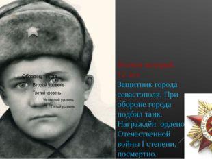 Волков валерий, 12 лет. Защитник города севастополя. При обороне города подби