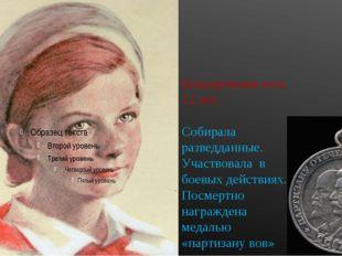 Бондаровская юта, 12 лет. Собирала разведданные. Участвовала в боевых действи