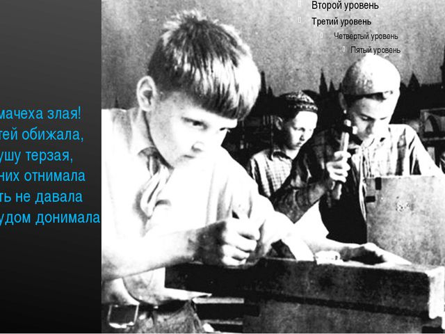 Война-ты мачеха злая! Малых детей обижала, страхом душу терзая, детство у них...