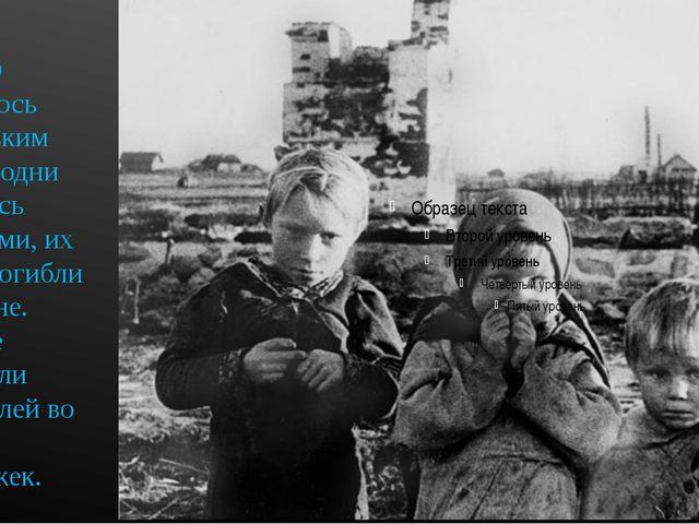 Тяжко пришлось маленьким детям. одни остались сиротами, их отцы погибли на в...