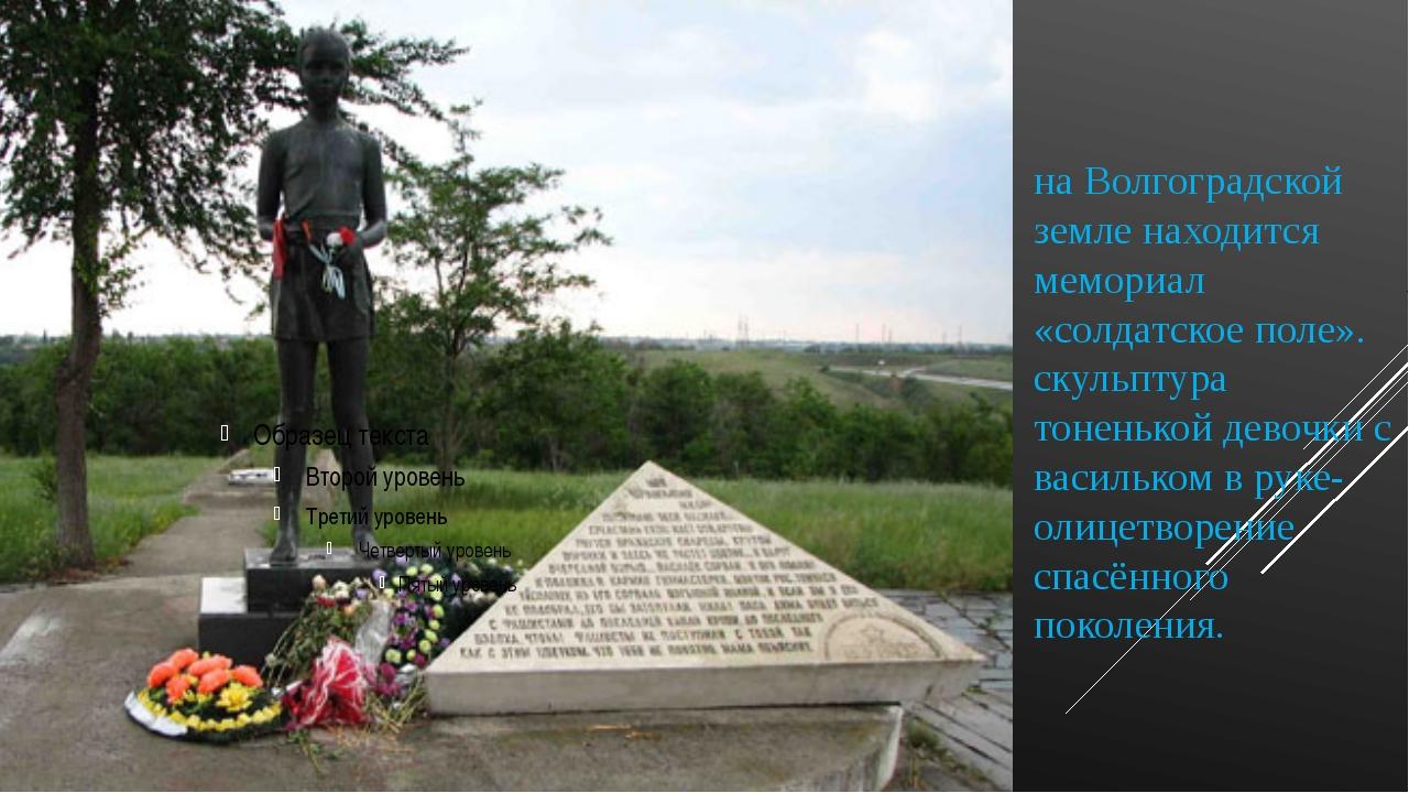 на Волгоградской земле находится мемориал «солдатское поле». скульптура тонен...