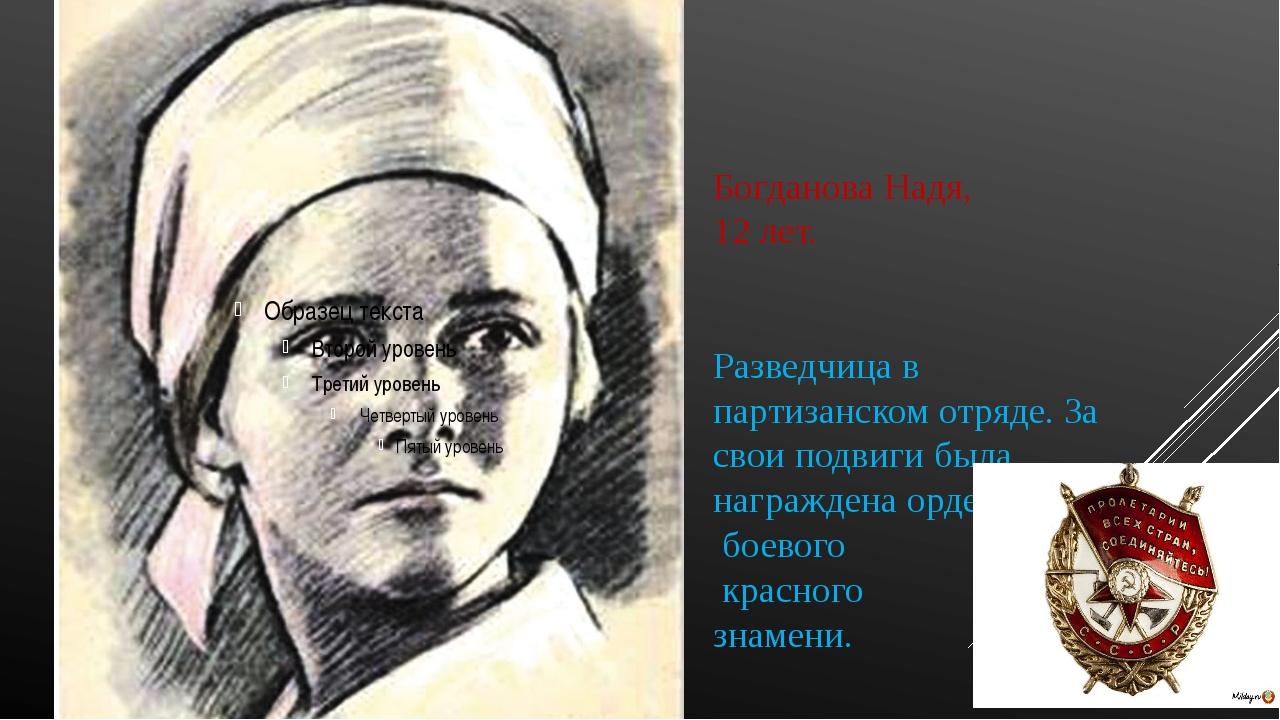 Богданова Надя, 12 лет. Разведчица в партизанском отряде. За свои подвиги бы...