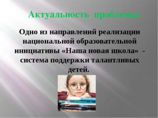 Одно из направлений реализации национальной образовательной инициативы «Наша