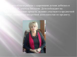 Успехов в области работы с одаренными детьми добилась и Юрасова Л.В., учитель