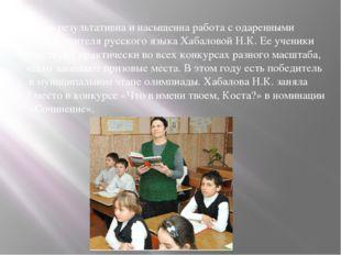 Очень результативна и насыщенна работа с одаренными детьми учителя русского я