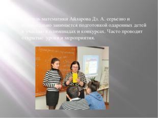 Учитель математики Айларова Дз. А. серьезно и основательно занимается подгото