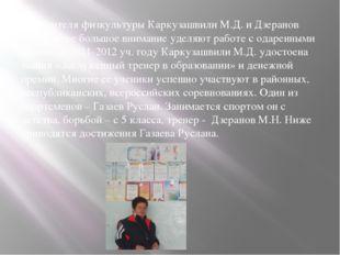 Учителя физкультуры Каркузашвили М.Д. и Дзеранов М.Н. также большое внимание