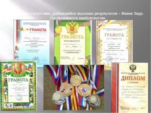 Еще один спортсмен, добившийся высоких результатов – Икаев Заур. Он занимаетс