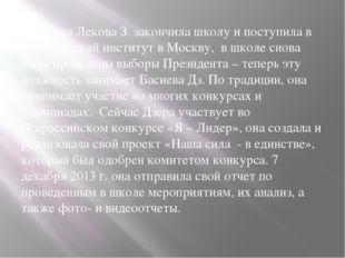 Когда Лекова З. закончила школу и поступила в Медицинский институт в Москву,