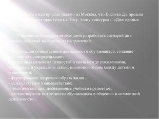 11 декабря нам пришло письмо из Москвы, что Басиева Дз. прошла этот этап и
