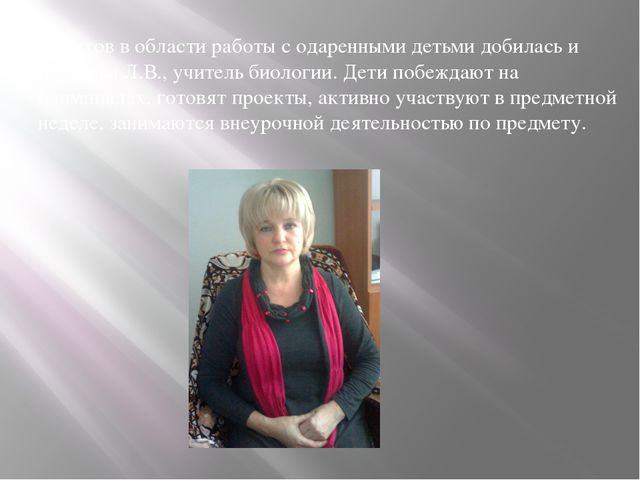 Успехов в области работы с одаренными детьми добилась и Юрасова Л.В., учитель...