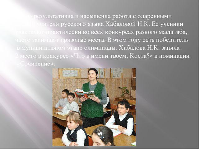 Очень результативна и насыщенна работа с одаренными детьми учителя русского я...