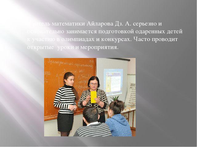 Учитель математики Айларова Дз. А. серьезно и основательно занимается подгото...