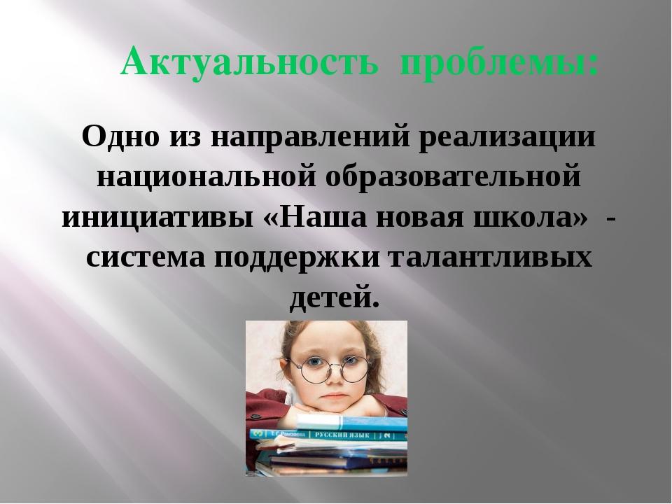 Одно из направлений реализации национальной образовательной инициативы «Наша...