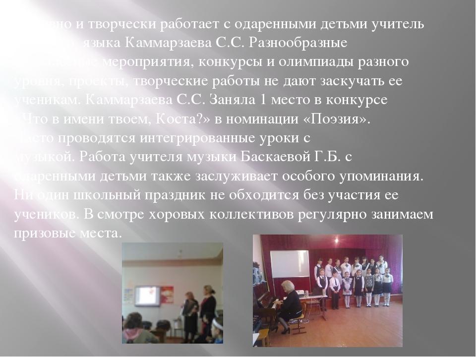 Активно и творчески работает с одаренными детьми учитель русского языка Камма...