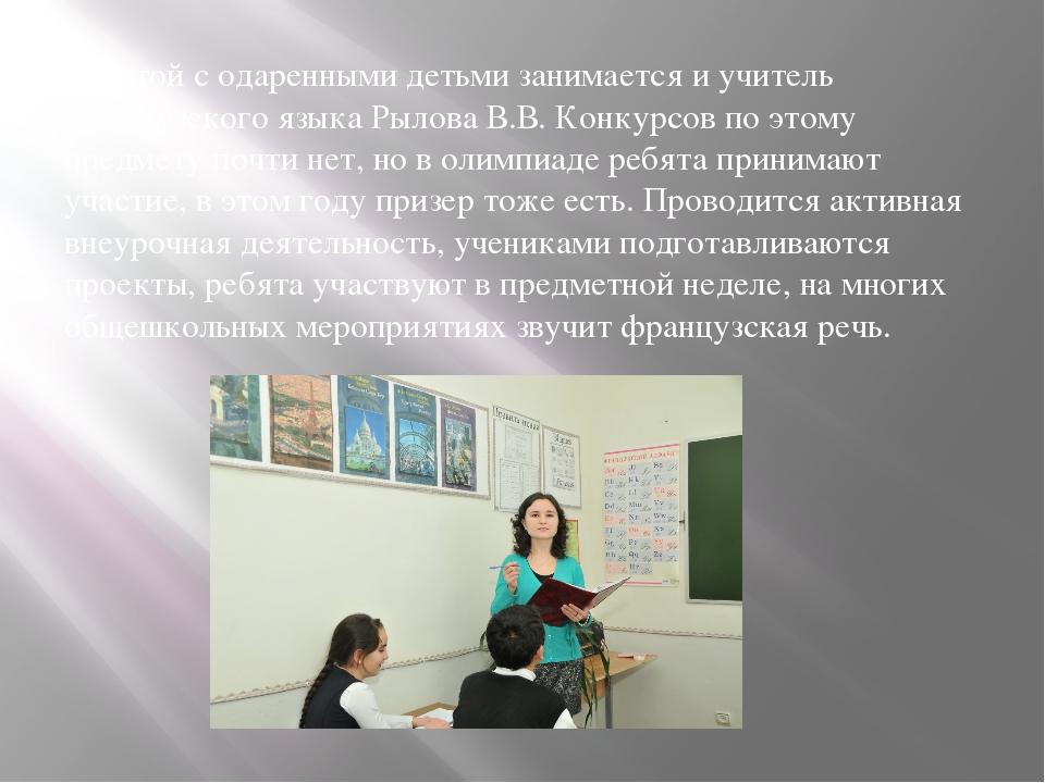 Работой с одаренными детьми занимается и учитель французского языка Рылова В....