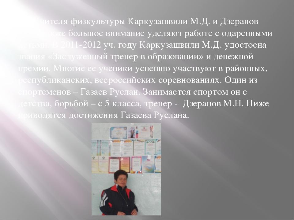 Учителя физкультуры Каркузашвили М.Д. и Дзеранов М.Н. также большое внимание...