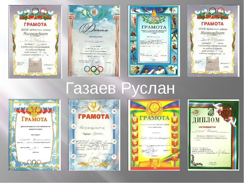 Газаев Руслан