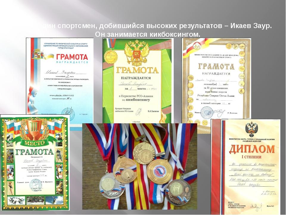 Еще один спортсмен, добившийся высоких результатов – Икаев Заур. Он занимаетс...