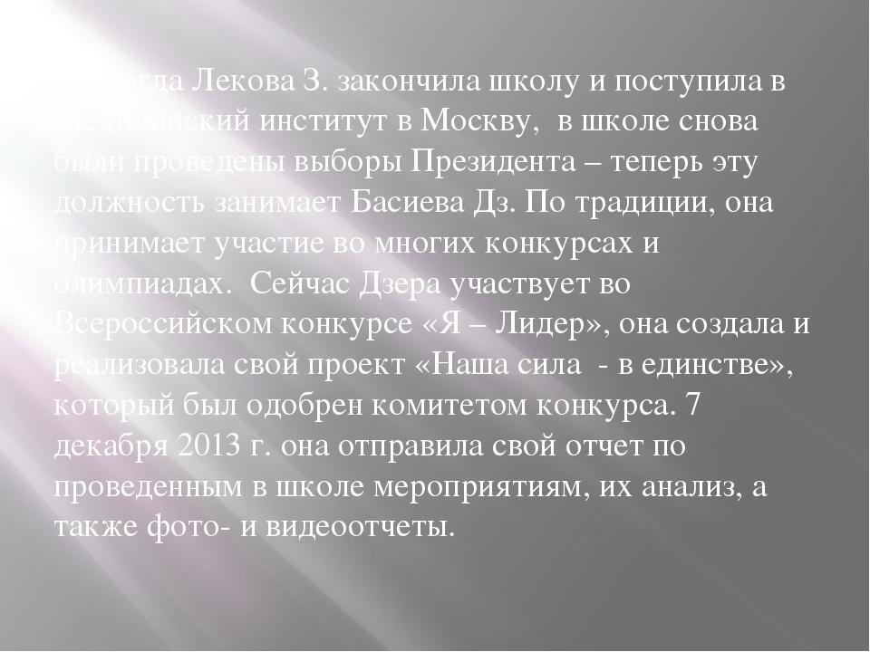 Когда Лекова З. закончила школу и поступила в Медицинский институт в Москву,...