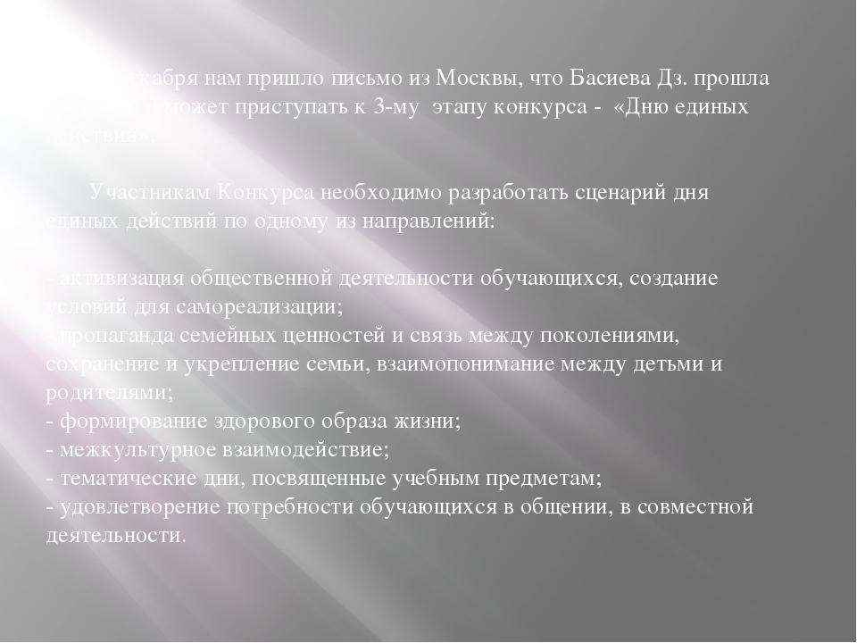 11 декабря нам пришло письмо из Москвы, что Басиева Дз. прошла этот этап и...
