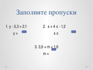 Заполните пропуски 1. y - 5,3 > 2,1 2. x + 4 ≤ - 1,2 y > x ≤ 3. 3,9 + m < 1,6