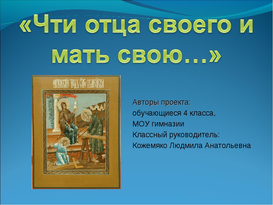 Авторы проекта: обучающиеся 4 класса, МОУ гимназии Классный руководитель: Кож...