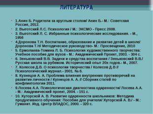 ЛИТЕРАТУРА 1.Анин Б. Родители за круглым столом/ Анин Б.- М.: Советская Росси