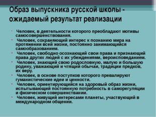 Образ выпускника русской школы - ожидаемый результат реализации  Человек, в