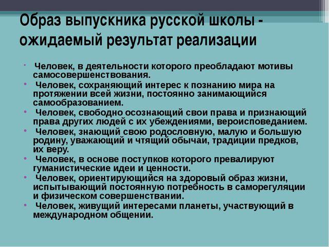 Образ выпускника русской школы - ожидаемый результат реализации  Человек, в...