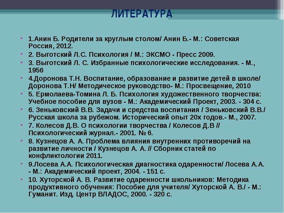 ЛИТЕРАТУРА 1.Анин Б. Родители за круглым столом/ Анин Б.- М.: Советская Росси...