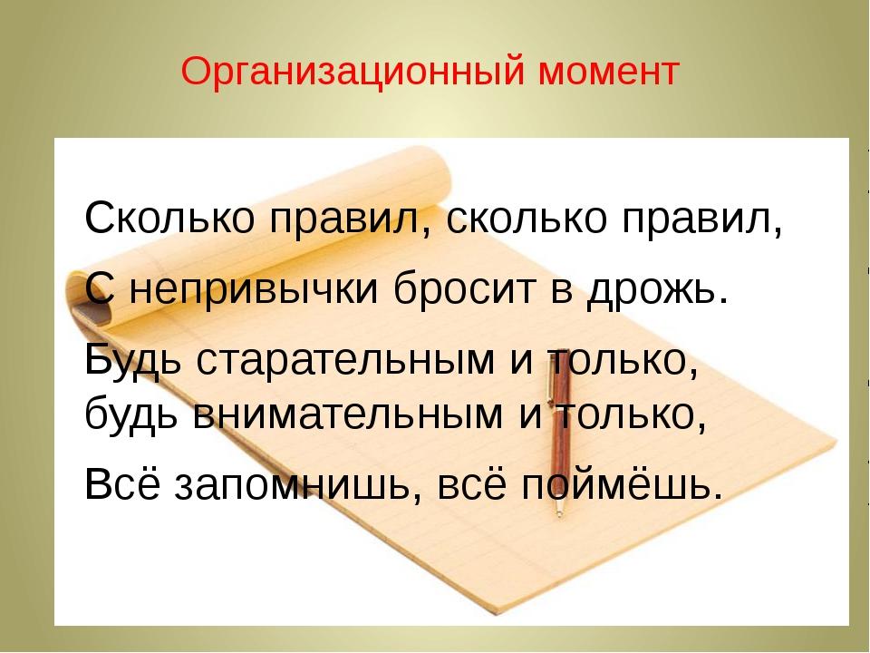 Организационный момент Сколько правил, сколько правил,  С непривычки бросит...