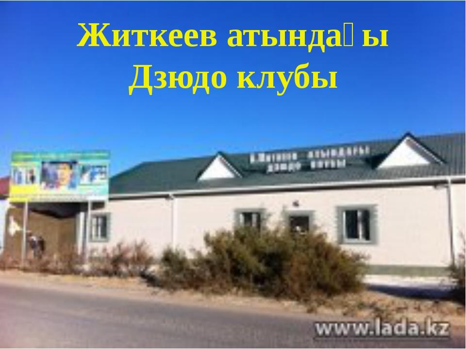 Житкеев атындағы Дзюдо клубы