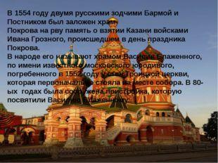 В 1554 году двумя русскими зодчими Бармой и Постником был заложен храм Покров