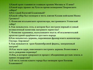 1.Какой храм становится главным храмом Москвы в 15 веке? 2.Какой царь правил