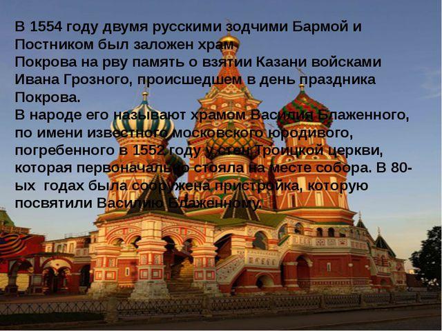 В 1554 году двумя русскими зодчими Бармой и Постником был заложен храм Покров...