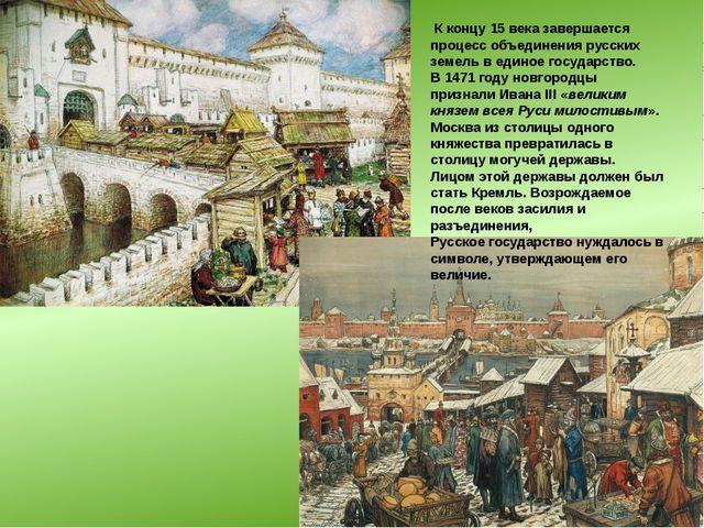 К концу 15 века завершается процесс объединения русских земель в единое госу...