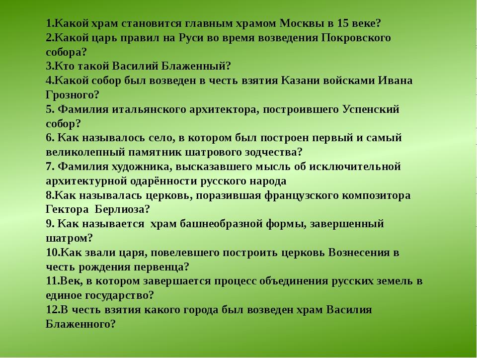 1.Какой храм становится главным храмом Москвы в 15 веке? 2.Какой царь правил...