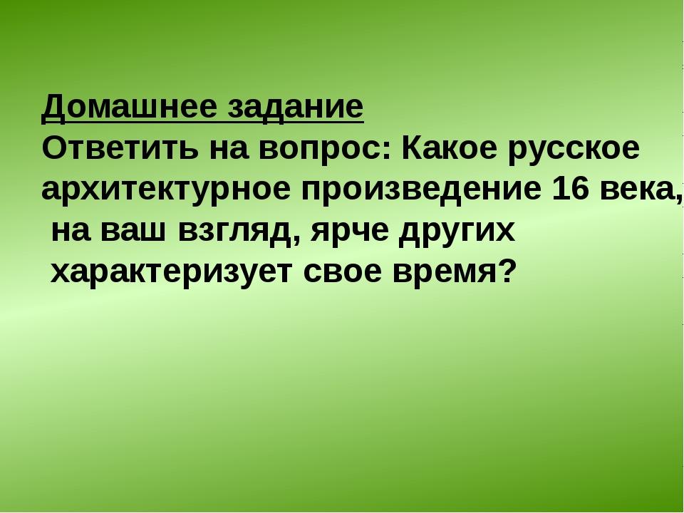 Домашнее задание Ответить на вопрос: Какое русское архитектурное произведение...