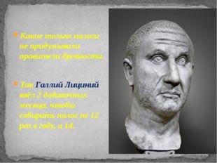 Какие только налоги не придумывали правители древности. Так Галлий Лициний вв