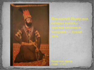 Персидский Надир-шах собирал налоги с туркмен котлами и топорами— пушки лить