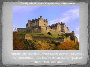 Эдинбургский замок. Современное изображение Англичане снизили почти вдвое нал