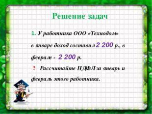 1. У работника ООО «Технодом» в январе доход составил 2 200 р., в феврале-