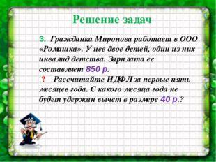 3. Гражданка Миронова работает в ООО «Ромашка». У нее двое детей, один из н