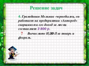 4. Гражданин Мельник-чернобылец, он работает на предприятии «Авторед» сварщ