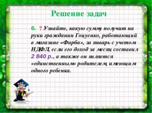 6. ? Узнайте, какую сумму получит на руки гражданин Гоцуенко, работающий в