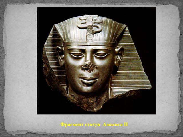 Фрагмент статуи Амасиса II